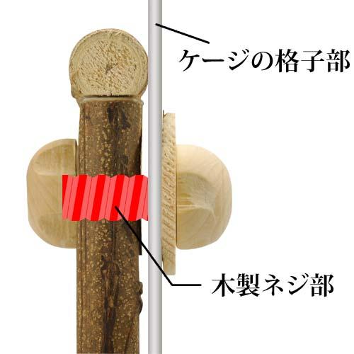 うさぎ用品:かじり木 川井がじがじフェンスSサイズ 取り付け説明1