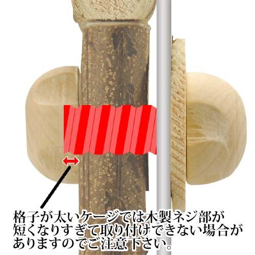 うさぎ用品:かじり木 川井がじがじフェンスSサイズ 取り付け説明2