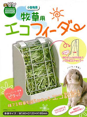 マルカン 牧草のエコフィーダー 【商品説明1】