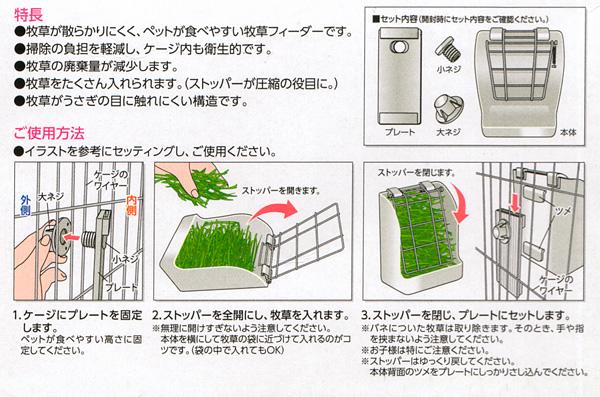 マルカン 牧草のエコフィーダー 【商品説明3】