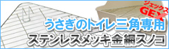 【当店オリジナル】ジェックス社うさぎのトイレ三角専用ステンレス製金網スノコ
