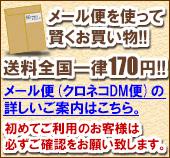 うさぎ雑貨はメール便発送で賢くお買い物!送料全国一律120円です。